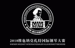 """""""維也納莫扎特國際鋼琴大賽及圖""""商標因缺乏顯著特征被駁回"""