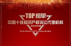 重磅發布(一)| 2018-2019年度中國知識產權訴訟代理機構TOP10揭曉