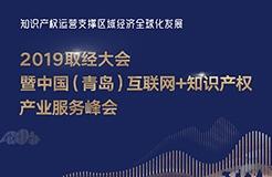 官宣!2019青島互聯網+知識產權產業服務峰會17日開幕!