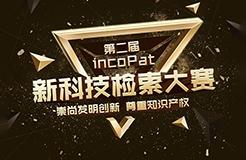 第二屆incoPat新科技檢索大賽來了!