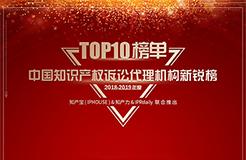 重磅發布(二)| 2018-2019年度中國知識產權訴訟代理機構新銳/著作權榜TOP10揭曉