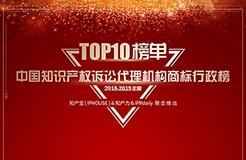 重磅發布(三)| 2018-2019年度中國知識產權訴訟代理機構商標榜TOP10揭曉