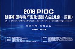 """""""創新引領 轉化為先"""" 首屆中國專利產業化運營大會10月23日將在京舉辦"""
