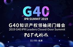 號外!號外!2019年G40知識產權領袖(閉門)峰會議題曝光