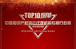 重磅發布(四)| 2018-2019年度中國知識產權訴訟代理機構專利榜TOP10揭曉