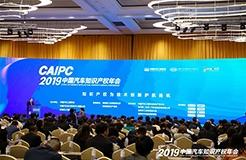 知識產權為技術創新護航揚帆——2019中國汽車知識產權年會成功召開