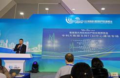 粵港澳大灣區知交會探討專利大數據支持TISC中心建設
