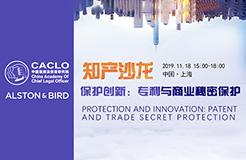 邀請函丨11月18日上海舉辦美國專利與商業秘密保護研討沙龍,歡迎報名參加!
