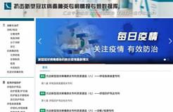 刚刚!知识产权出版社抗击新冠病毒肺炎专利情报专题数据库上线