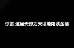 《惊雷》原唱遭杨坤批判后又被爆抄袭,现已进入司法程序