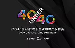 """倒计时!2020年""""40位40岁以下企业知识产权精英""""活动报名即将截止"""