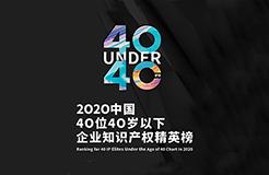 不负韶华!2020年40位40岁以下企业知识产权精英榜60位入围名单公布