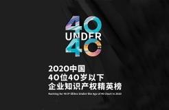 亮点抢先看!揭秘首届未来知识产权官大会&2020年Under40颁奖盛典
