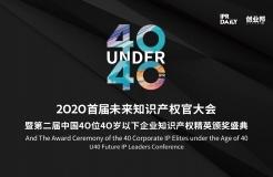 """""""2020首届未来知识产权官大会暨第二届中国40位40岁以下企业知识产权精英颁奖盛典""""今日开启!"""