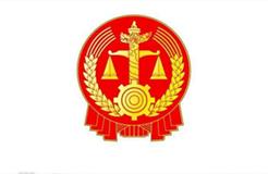 18件知识产权类司法解释修改(附:全文)