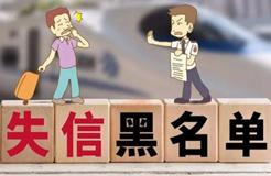 """北京:建立知识产权失信主体""""黑名单""""制度,对重复侵权、故意侵权的企业进行公示,对严重失信主体,在政府采购和招标投标领域进行限制"""