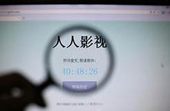 """有800余万会员的""""人人影视字幕组""""凉了?上海警方逮捕14人,涉案1600多万元"""