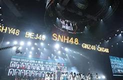 """长沙一公司用女团""""SNH48""""艺名做宣传被索赔8万!法院:不正当竞争"""