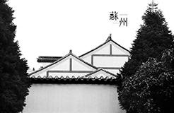 苏州:产业升级的城市样本