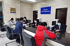 """石景山区搭建""""惠微通""""知识产权质押融资平台  发出首笔专利贷"""