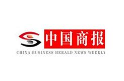 「中国商报社」知识产权资讯汇总