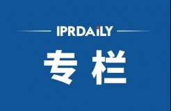 IPRdaily2021年4月份作者专栏总结