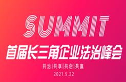峰会倒计时2天   首届长三角企业法治峰会——共治、共享、共创、共赢