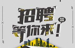 聘!北京冠峰行安全技术有限公司招聘「知识产权总监」
