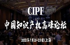 七月相聚上海   中国知识产权高峰论坛(CIPF)议程及部分出席嘉宾更新