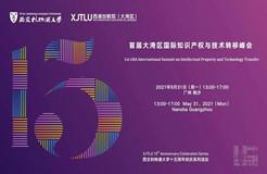 邀请函:首届大湾区国际知识产权与技术转移峰会