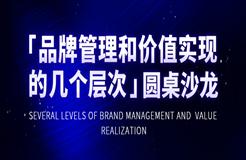 商标管理能力提升:「品牌管理和价值实现的几个层次」圆桌沙龙