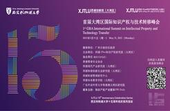 线上直播:首届大湾区国际知识产权与技术转移峰会