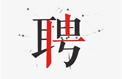 聘!中国贸促会专商所招聘「专利代理师助理+诉讼代理人/助理......」