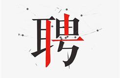 聘!惠州亿纬锂能股份有限公司招聘多名「专利工程师」