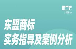 周五晚20:00直播!东盟商标实务指导及案例分析
