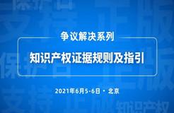 5号培训   知识产权证据规则及指引
