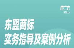今晚20:00直播!东盟商标实务指导及案例分析