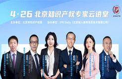 """6月7日晚8点!北京知识产权专家云讲堂""""企业的商业秘密管理和保护""""线下专场向您开启云分享!"""