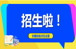 重庆理工大学2021年第二学士学位招生啦!