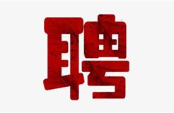 聘!红圈所北京市通商律师事务所招聘「专利代理师」