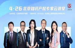 """今晚8点!北京知识产权专家云讲堂""""企业的商业秘密管理和保护""""线下专场向您开启云分享!"""