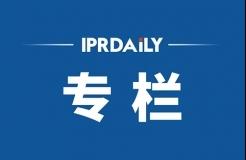 IPRdaily2021年5月份作者专栏总结