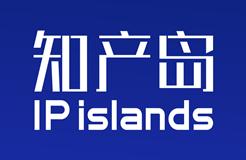 知产岛:一站式企业商标管理平台,助力企业商标管理信息化