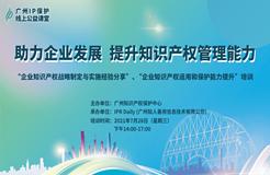 """2021""""广州IP保护""""线上公益课堂(五)   助力企业发展,提升知识产权管理能力"""