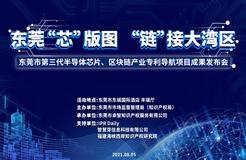 下周四9:00!东莞市第三代半导体芯片、区块链产业专利导航项目成果发布会邀您观看
