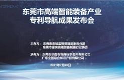 东莞市高端智能装备产业专利导航成果发布会圆满成功
