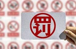 这两家知识产权机构因虚假宣传被罚20万余元!