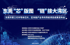 今天9:00!东莞市第三代半导体芯片、区块链产业专利导航项目成果发布会邀您观看