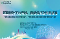 """2021""""广州IP保护""""线上公益课堂(七)   解读新政下的专利、商标侵权及判定标准"""
