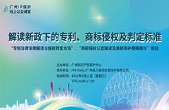 """2021""""广州IP保护""""线上公益课堂(七)—— 解读新政下的专利、商标侵权及判定标准成功举办!"""